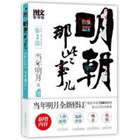 封面有磨痕 明朝那些事儿:第2部(图文精印版) 当年明月 9787550202467 北京联合出版公司 正品 枫林苑图
