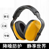 睡眠睡觉用降噪耳罩保护耳朵防噪音学习工厂射击隔音耳罩静音