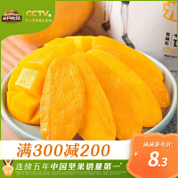 【三只松鼠_芒果干116g】蜜饯果脯水果干零食