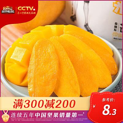 【三只松鼠_芒果干116g】蜜饯果脯水果干零食 三只松鼠吃货节,吃心不变!