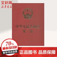 中华人民共和国宪法 中国民主法制出版社