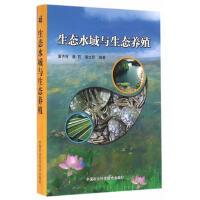 生态水域与生态养殖 潘洪强,潘莉,潘文新著 9787511620033睿智启图书