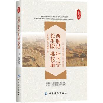 西厢记 牡丹亭 长生殿 桃花扇 【正版书籍】