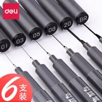 6支得力勾线笔防水针管描线笔极细漫画描边笔黑色水彩笔美术动漫设计画图绘图画画书法专用学生手绘画套装