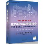 新常态改变中国3.0 : 世界经济与中国机会