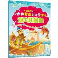 经典童话与可爱动物-渔夫和金鱼