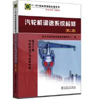 11―027职业技能鉴定指导书 职业标准?试题库 汽轮机调速系统检修(第二版)
