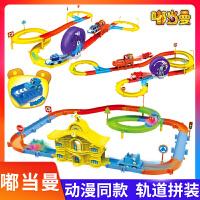 官方正版嘟当曼电动轨道车玩具都当曼男孩路轨儿童小火车汽车益智