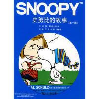 史努比的故事(辑)(全五册) 【正版书籍】
