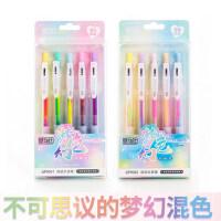不可思议中性笔渐变色手账笔做笔记专用水笔可爱创意彩色梦幻闪光神仙笔日系彩虹混色一笔多色学生用手帐文具