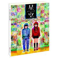 星空电影青春纪念册(非卖品)