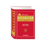 现代汉语小词典(四次修订 14年畅销品牌)