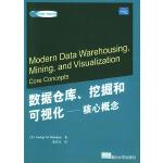 数据仓库、挖掘和可视化:核心概念――国外经典教材・计算机科学与技术
