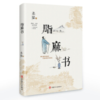 【正版】脂麻书