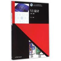 VI设计(第二版) 9787040414349 符远著 高等教育出版社