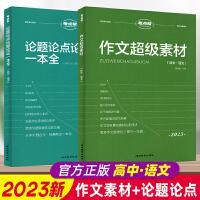 2021新版 考点帮作文超级素材 论题论点论据论证 高中语文高考满分作文大全 作文素材高考版 高三议论文经典人物热点时政