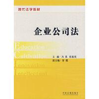 现代法学教材:企业公司法