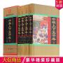 中华上下五千年书 正版全套中国历史/精装全四册/历史知识书籍