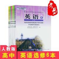 高中英语选修6本全套教材课本教科书人教版新课标人民教育出版社
