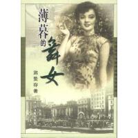 薄暮的舞女施蛰存中国文联出版社