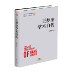 王梦奎学术自传