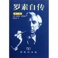 罗素自传(第2卷) (英)伯特兰・罗素|译者:陈启伟