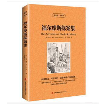 《福尔摩斯探案集双语育英书全集版中英文对英语高中海淀图片