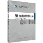 陶瓷与金属的连接技术:上册(货号:A4) 冯吉才,张丽霞,曹健 9787030462275 科学出版社书源图书专营店