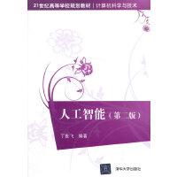 【二手旧书8成新】 人工智能 第二版 计算机科学与技术 丁世飞著 清华大学出版社 9787302383895