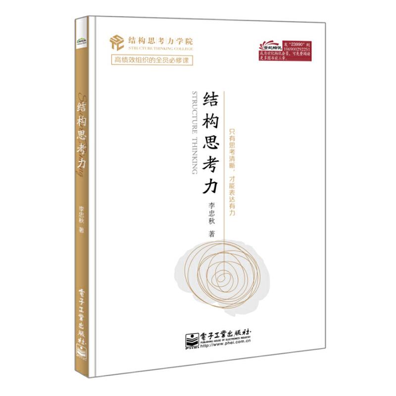 """结构思考力(团购,请致电400-106-6666转6) 经典思维课程""""结构思考力""""的同名著作,高绩效组织的全员必修课,《金字塔原理》的中国通俗版本"""