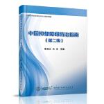 中国抑郁障碍防治指南(第二版)