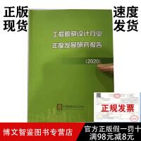 工程勘察设计行业年度发展研究报告2020