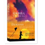 追风筝的人 上海人民出版社