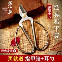 剪刀张小泉正品不锈钢小号家用修指甲厚硬脚趾甲尖头剪纸线头剪子