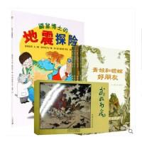 现货 青蛙和蟾蜍是好朋友全4册 武松打虎连环画 鼹鼠博士的地震探险 共6本 北京市中小学必读推荐 123年级课外 蒲蒲