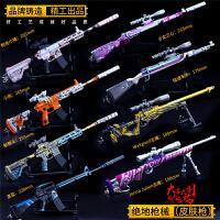 大吉大利晚上吃鸡绝地大逃杀求生周边合金皮肤武器吃鸡枪AWM头盔98k狙击枪M416模型