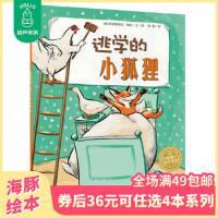 逃学的小狐狸 海豚绘本花园 0-3-6岁少幼儿童早教启蒙绘本 亲子阅读宝宝睡前图画故事 正版幼儿园绘本
