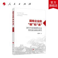 """国有企业的""""根""""和""""魂""""――新时代加强国有企业党的政治建设探究 人民出版社"""