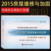 2015四川省建设工程工程量清单计价定额房屋建筑维修与加固工程房屋建筑维修与加固定额15定额清单定额