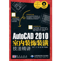 AutoCAD 2010室内装饰装潢技法精讲(1CD)