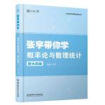 张宇带你学概率论与数理统计・浙大4版(张宇带你学系列丛书)