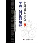 走向国际数学奥林匹克的平面几何试题诠释-第二卷