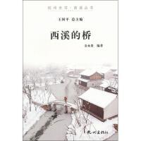 西溪的桥/杭州全书西溪丛书 金永炎|主编:王国平