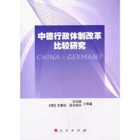 中德行政体制改革比较研究 9787010139944 汪玉凯, (德) 吉塞拉・菲尔伯尔等著 人民出版社