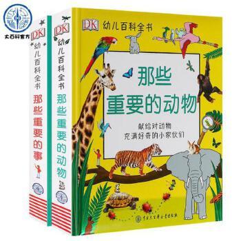 DK幼儿百科全书-那些重要的事+那些重要的动物全套共2册 有任何问题需要售后联系:13802787082
