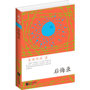 """后悔录:东西作品集(《失乐园》之后,再看《后悔录》 一个中国男人的""""地下性爱笔记"""")"""