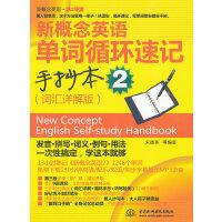 新概念英语单词循环速记手抄本 2 (词汇详解版)(新概念英语 第2课堂)