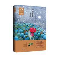 《读者 原创版》2015年季度精选集 冬季卷:你的青春我来过