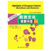 欧洲文化精要问答(高等院校英语专业考研专业课精要问答)