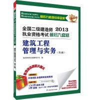 2013全国二级建造师执业资格考试最后九套题――建筑工程管理与实务